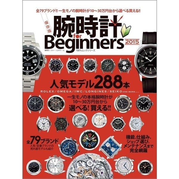 腕時計 for Beginners 2015(晋遊舎) [電子書籍]
