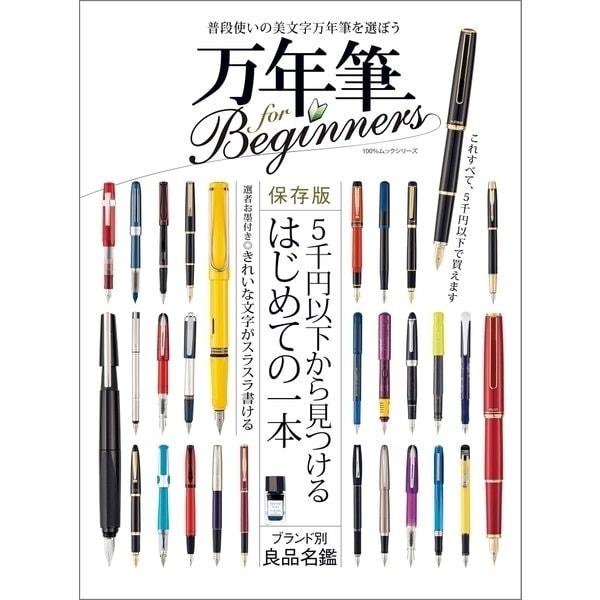 万年筆 for Beginners(晋遊舎) [電子書籍]