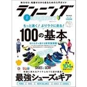 ランニング for Beginners(晋遊舎) [電子書籍]