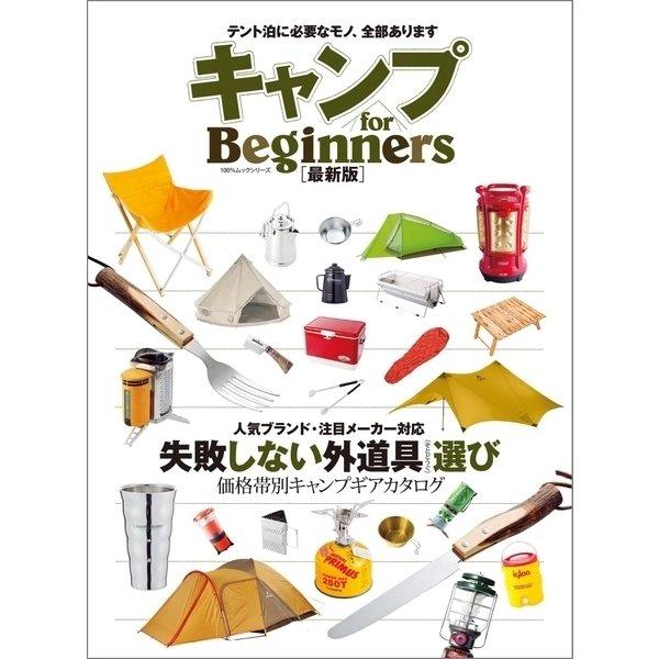 キャンプ for Beginners 最新版 (晋遊舎) [電子書籍]