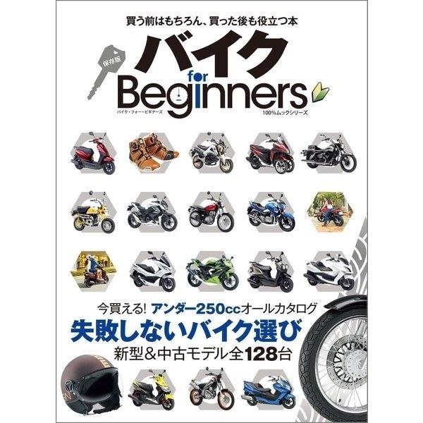 バイク for Beginners(晋遊舎) [電子書籍]