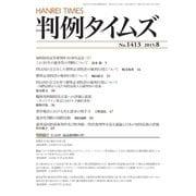 判例タイムズ 1413号 8月号(判例タイムズ社) [電子書籍]
