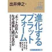 角川インターネット講座11 進化するプラットフォーム グーグル・アップル・アマゾンを超えて(KADOKAWA) [電子書籍]