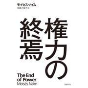 権力の終焉(日経BP社) [電子書籍]