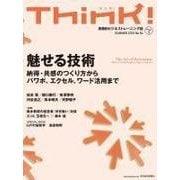 Think! 2015年SUMMER 魅せる技術(東洋経済新報社) [電子書籍]