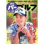 週刊 パーゴルフ 2015/8/4号(パーゴルフ) [電子書籍]