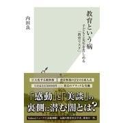 教育という病~子どもと先生を苦しめる「教育リスク」~(光文社) [電子書籍]