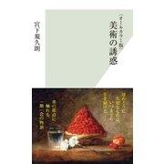 <オールカラー版>美術の誘惑(光文社) [電子書籍]