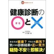 健康診断の○と×(双葉社) [電子書籍]