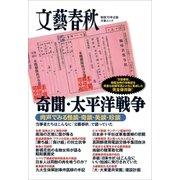 奇聞・太平洋戦争(文藝春秋) [電子書籍]