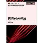 近赤外分光法(講談社) [電子書籍]