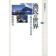 漁民の世界 「海洋性」で見る日本(講談社) [電子書籍]