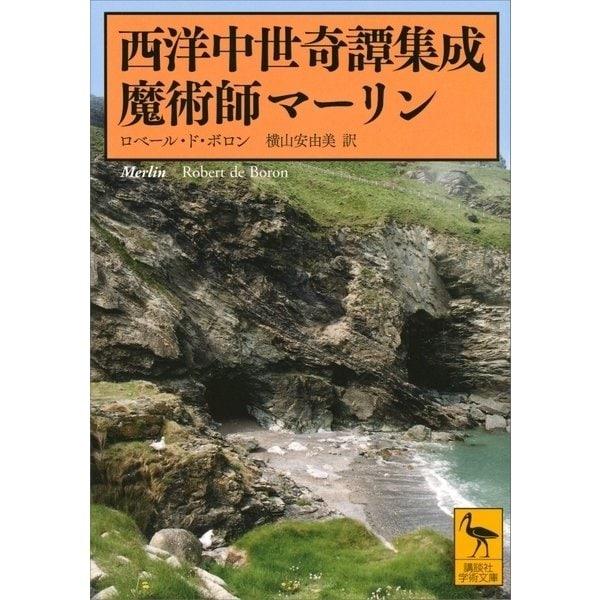 西洋中世奇譚集成 魔術師マーリン(講談社) [電子書籍]