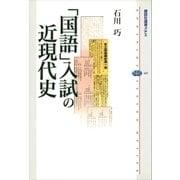 「国語」入試の近現代史(講談社) [電子書籍]