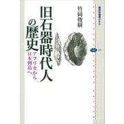 旧石器時代人の歴史 アフリカから日本列島へ(講談社) [電子書籍]