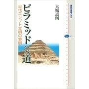 ピラミッドへの道 古代エジプト文明の黎明(講談社) [電子書籍]