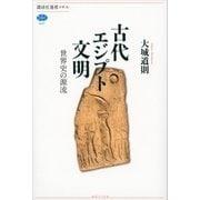 古代エジプト文明 世界史の源流(講談社) [電子書籍]