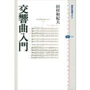 交響曲入門(講談社) [電子書籍]