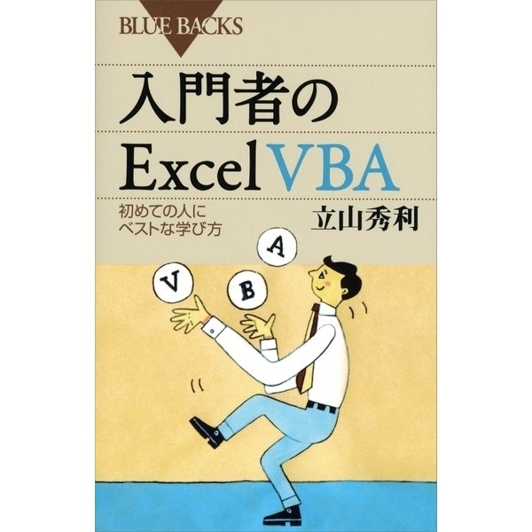 入門者のExcel VBA 初めての人にベストな学び方(講談社) [電子書籍]