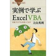 実例で学ぶExcel VBA 定番プログラムを使いこなす(講談社) [電子書籍]