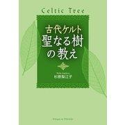古代ケルト 聖なる樹の教え(実業之日本社) [電子書籍]