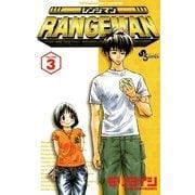 レンジマン 3(小学館) [電子書籍]