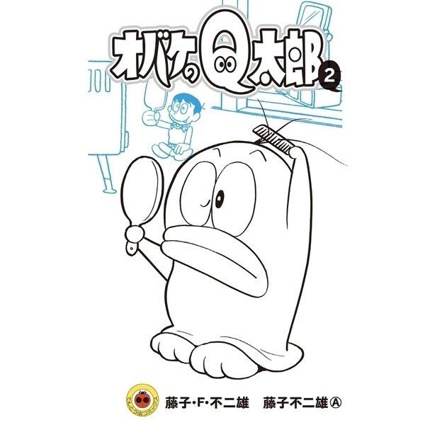 オバケのQ太郎 2(小学館) [電子書籍]