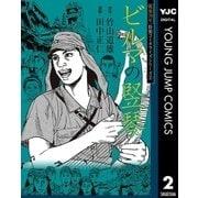 戦後70年 特別コミカライズシリーズ 2 ビルマの竪琴(集英社) [電子書籍]