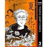 戦後70年 特別コミカライズシリーズ 3 夏の花(集英社) [電子書籍]