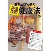 おなかすっきり腸健康法(集英社) [電子書籍]