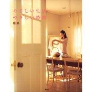 やさしい生活、やさしい時間 vol.1(集英社) [電子書籍]