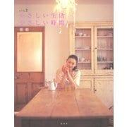 やさしい生活、やさしい時間 vol.2(集英社) [電子書籍]