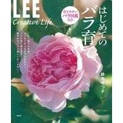 LEE Creative Life はじめてのバラ育て(集英社) [電子書籍]