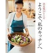 決定版253レシピ ようこそ、私のキッチンへ(集英社) [電子書籍]