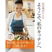 ようこそ、私のキッチンへ 分冊版 Part4-1 素材別、基本の扱いとレシピ(肉・魚介)(集英社) [電子書籍]