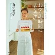決定版127レシピ おやつの時間にようこそ(集英社) [電子書籍]