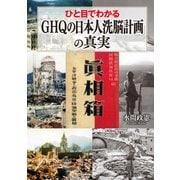 ひと目でわかる「GHQの日本人洗脳計画」の真実(PHP研究所) [電子書籍]
