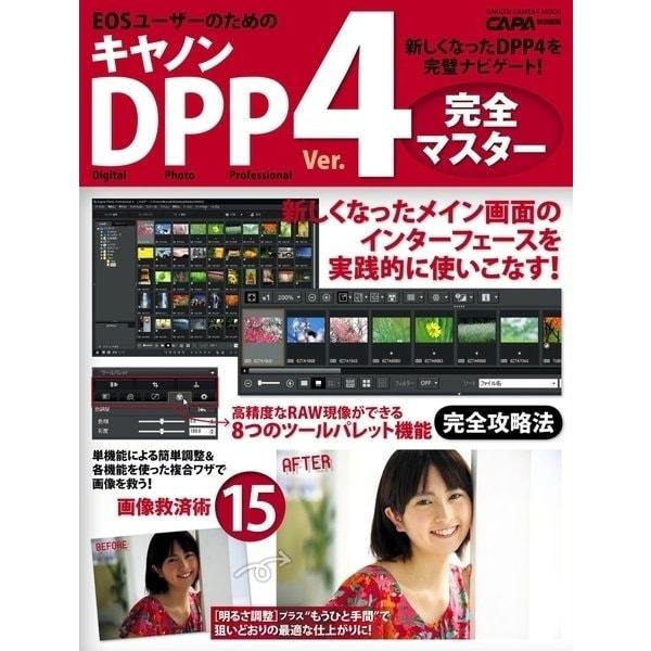 キヤノンDPP4完全マスター(学研) [電子書籍]