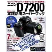 ニコンD7200実践活用スーパーブック(学研) [電子書籍]