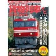貨物列車ナビ2015-2016(学研) [電子書籍]