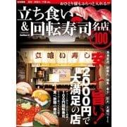 立ち食い&回転寿司 名店100 首都圏版(学研) [電子書籍]