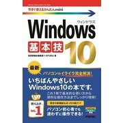 今すぐ使えるかんたんmini Windows 10 基本技(技術評論社) [電子書籍]