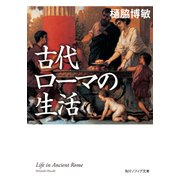 古代ローマの生活(KADOKAWA) [電子書籍]