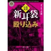 新耳袋殴り込み 最恐伝説(KADOKAWA /角川書店) [電子書籍]