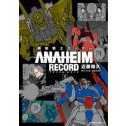 機動戦士ガンダム ANAHEIM RECORD(1)(KADOKAWA) [電子書籍]