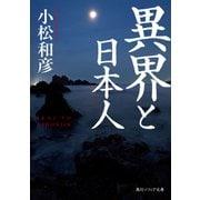 異界と日本人(KADOKAWA) [電子書籍]