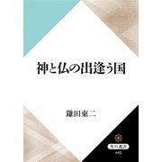 神と仏の出逢う国(KADOKAWA) [電子書籍]