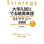 大学入試に でる順英単語 ストラテジー4000(KADOKAWA) [電子書籍]