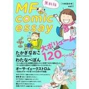 MF comicessay つめあわせ【無料版】 vol.1(KADOKAWA) [電子書籍]