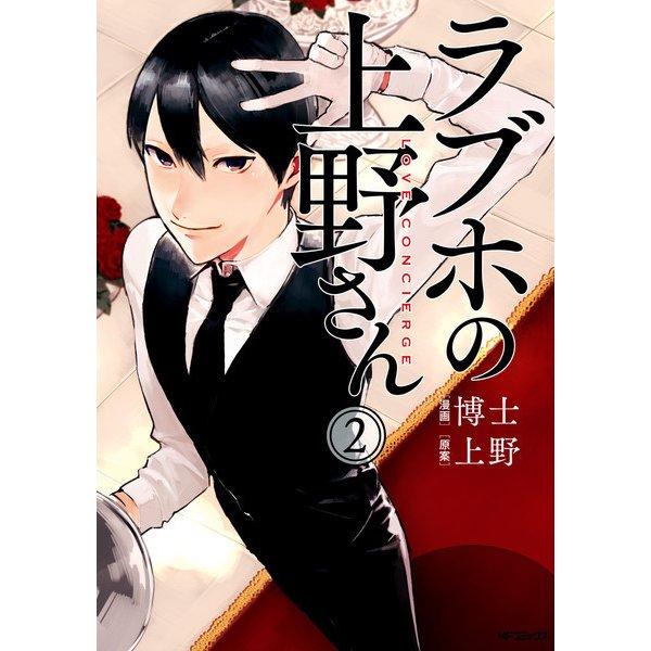 ラブホの上野さん 2(KADOKAWA) [電子書籍]